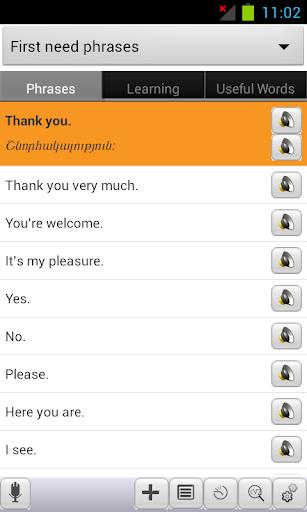 【免費教育App】English<->Armenian Phrasebook-APP點子