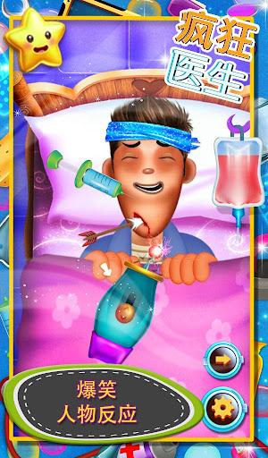 疯狂的医生 - 儿童游戏