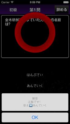 東京グールクイズ for 東京喰種のおすすめ画像3