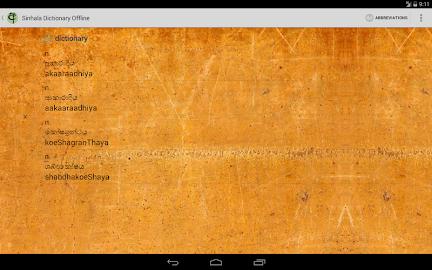 Sinhala Dictionary Offline Screenshot 27