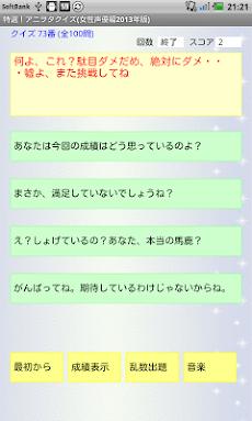 特選!アニヲタクイズ(女性声優編2013年版)のおすすめ画像5