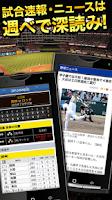 Screenshot of 週刊ベースボールONLINE-野球速報