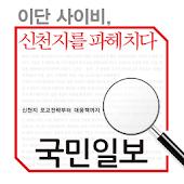 국민일보 '이단 사이비,신천지를 파헤치다'