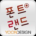 FontLand - 아메리카노 icon