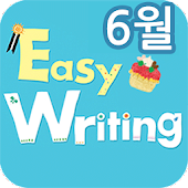 EBS FM Easy Writing(2013.6월호)