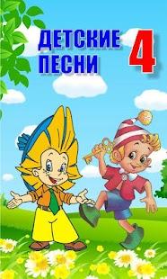 Детские песни 4