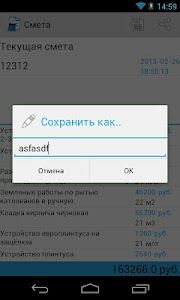 Смета screenshot 3