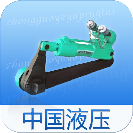 中国液压平台 LOGO-APP點子
