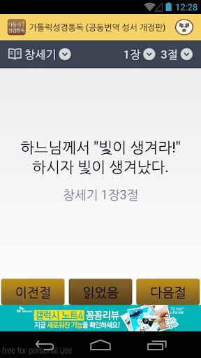 가톨릭성경통독 공동번역 성서 개정판