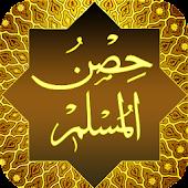 Hisnul Muslim | حصن المسلم
