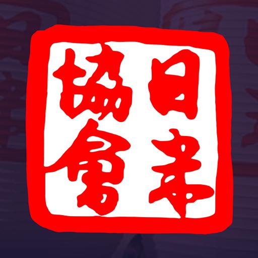 Japanese Street Festival 2015 LOGO-APP點子