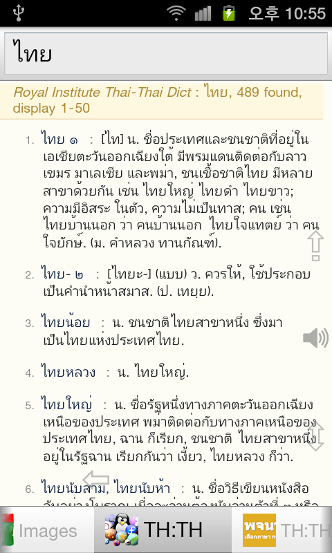 All Thai English Dictionary - screenshot