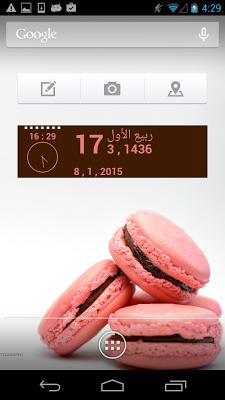 التقويم الهجري-Hijri Calendar - screenshot