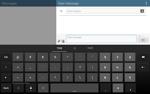 Google Indic Keyboard Screenshot 19
