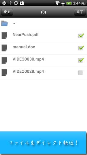 Wi-Fiファイル転送アプリ - NearPush