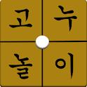 고누놀이 icon