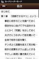 Screenshot of 悪魔の対話術