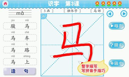 我爱写字(1上)北师大版 教育 App-愛順發玩APP
