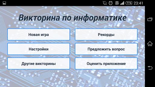 Викторина по информатике|玩益智App免費|玩APPs