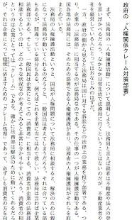 月刊「同和と在日」 2011年11月 示現舎 電子雑誌- screenshot thumbnail