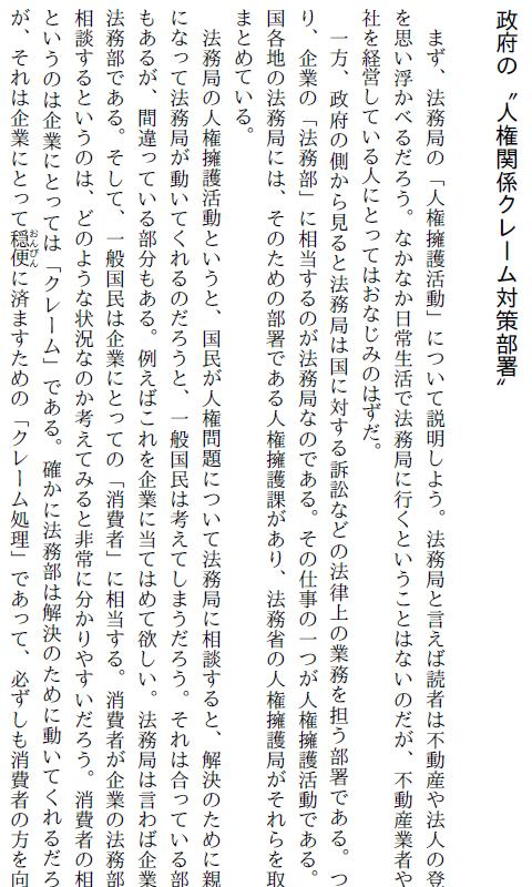 月刊「同和と在日」 2011年11月 示現舎 電子雑誌- screenshot