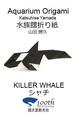 水族館折り紙8 【シャチ】
