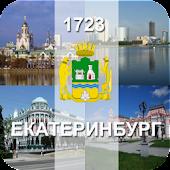 Екатеринбург - Инфо