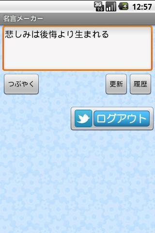 名言メーカー- screenshot