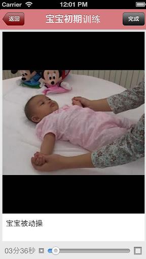 玩免費生活APP 下載孕妇必备 - 宝宝初期训练 app不用錢 硬是要APP