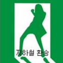 지하철환승 icon