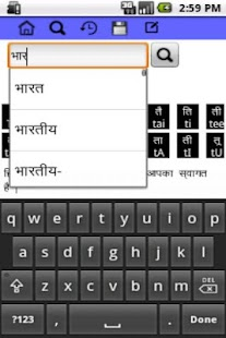 English Hindi Dictionary - screenshot thumbnail