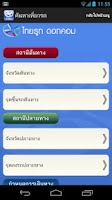 Screenshot of ThaiRoute