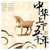 中華上下五千年(簡繁版)