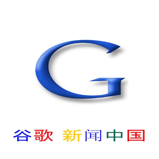 谷歌 新闻中国  News China 新聞 App Store-癮科技App