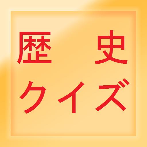 親子で楽しむ歴史クイズ 教育 App LOGO-APP開箱王