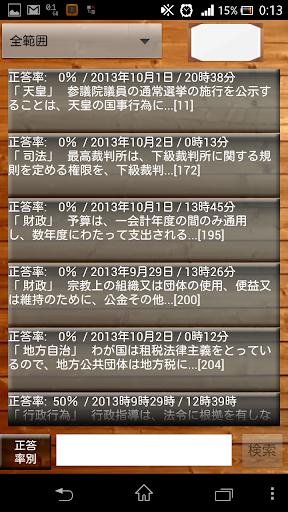u30b9u30adu30deu6642u9593u3067u5408u683cuff01u884cu653fu66f8u58ebu3000u4e00u554fu4e00u7b54u3000u4e0au7de8 4.1 Windows u7528 3