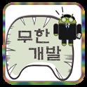 Infinity Development icon