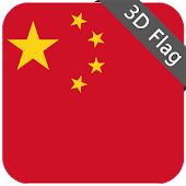 China Flag - High Quality 3D