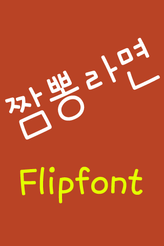 【教學】Android 安裝Flash Player,手機瀏覽任何網站都無障礙 ...