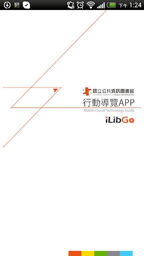 【免費生活App】iLib Go 國資圖行動導覽-APP點子