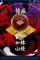 Screenshot of a1-風林火山