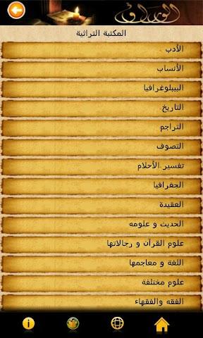 Screenshots for Alwaraq  \u0627\u0644\u0648\u0631\u0627\u0642 Arabic Books