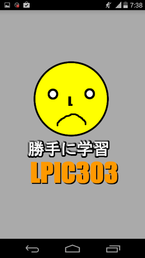 勝手に学習 LPIC 303 SECURITY-EXAM