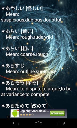 Test Vocabulary N5 Japanese  screenshots 4