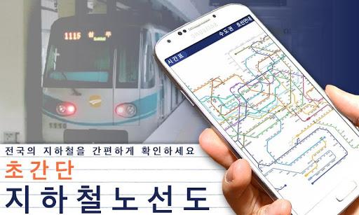 초간단 지하철 노선도 및 시간표