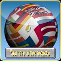 מצא את הדגל - טריוויה דגלים icon