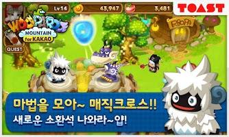 Screenshot of 우파루마운틴 for Kakao