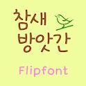GFMill™ Korean Flipfont icon