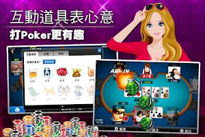 Screenshot of 德州撲克 神來也德州撲克(Texas Poker)