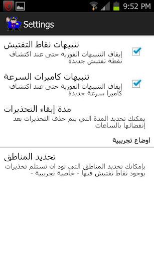玩交通運輸App|Bahrain Road Alerts免費|APP試玩